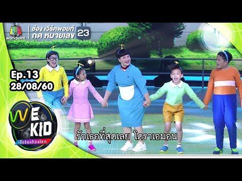 Doraemon No Uta   ทีมสีชมพู   we kid เด็กร้องก้องโลก