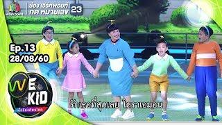 Doraemon No Uta | ทีมสีชมพู | we kid เด็กร้องก้องโลก