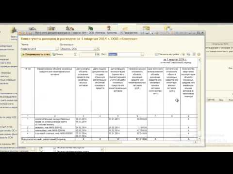 СНТ, ДНП, ТСЖ, ГСК, ИП, УСН и ЕНВД - каталог программ, цены