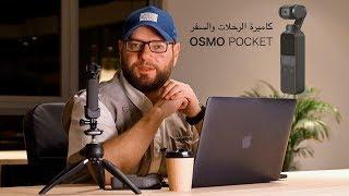 DJI Osmo pocket دي جي اي اوزمو بوكت