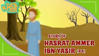 Sahaba Stories - Companions Of The Prophet | Hazrat Ammar Ibn Yasir (RA) | Part 1 | Quran Stories