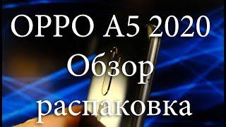 OPPO A5 2020 Распаковка и первый обзор