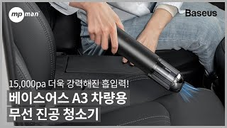 A3 차량용 무선 진공 청소기