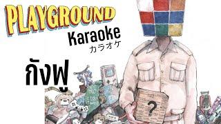 กังฟู - Playground (Karaoke)