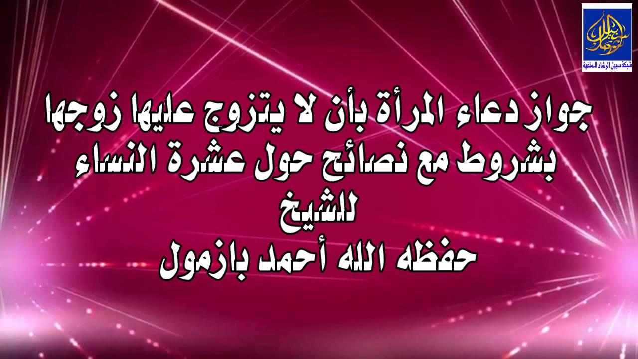 جواز دعاء المرأة بأن لا يتزوج عليها زوجها بشروط مع نصائح حول عشرة النساء للشيخ أحمد بازمول حفظه الله Youtube