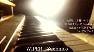 【アレンジ】Suchmos/WIPER(cover by 宇野悠人) F.C.L.S Twitter: ht...