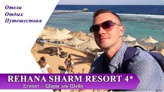 Обзор отеля REHANA SHARM RESORT 4 Египет Шарм эль Шейх