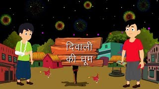 दिवाली की धूम | Hindi Cartoon | Moral Stories for Kids | Cartoons for Children  Maha Cartoon TV XD