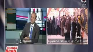رئيس حزب مصر الثورة: شهامة ورجولة الشعب ظهرت فى الاستفتاء (فيديو) - القاهرة 24
