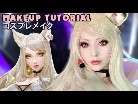 ☆ Ahri Cosplay K/DA POP/STARS Makeup Tutorial League of Legends ☆