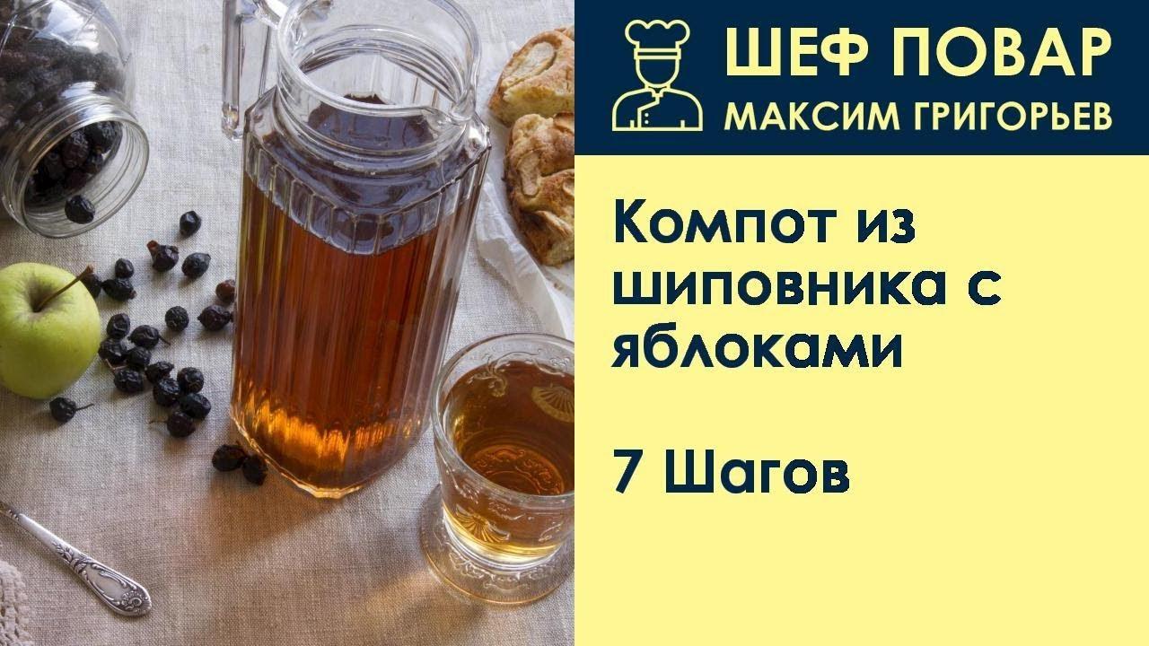 Компот из шиповника с яблоками . Рецепт от шеф повара Максима Григорьева