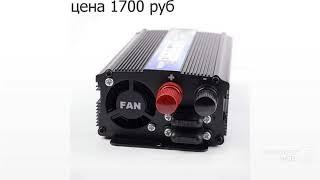 инвертор на 2000 ватт