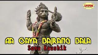 Latest Bala Ji Bhajan 2015 | Aa Gaya Bajrang Bala | Sonu Kaushik | Tere Naam Ke Sahare Bala Ji