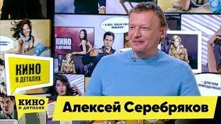 Алексей Серебряков | Кино в деталях 04.03.2019 HD