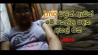 imo video walin awith dena athal eka balanna by Vinode Sagare
