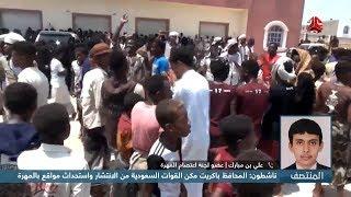 ناشطون : المحافظ باكريت مكن القوات السعودية من الانتشار واستحداث مواقع بالمهرة