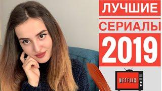 Топ Лучших Сериалов 2019 года | Нетфликс Фильмы 2019, я знаю что посмотреть