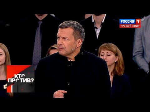 """""""Кто против?"""": Соловьев назвал имена тех, кто начал конфликт на Донбассе. От 20.05.19"""