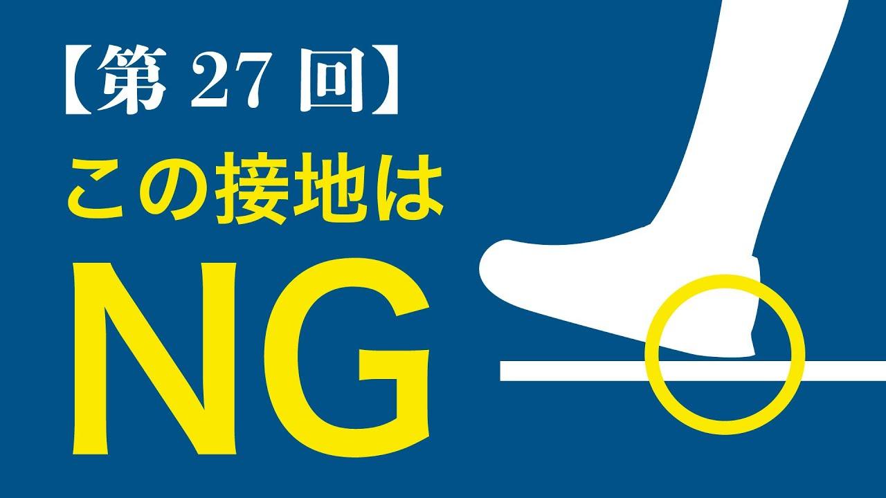 ランニングで最適な接地は〇〇だ!!【27/48回】
