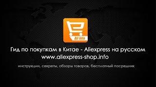 видео Отслеживание Sweden Post посылок с AliExpress