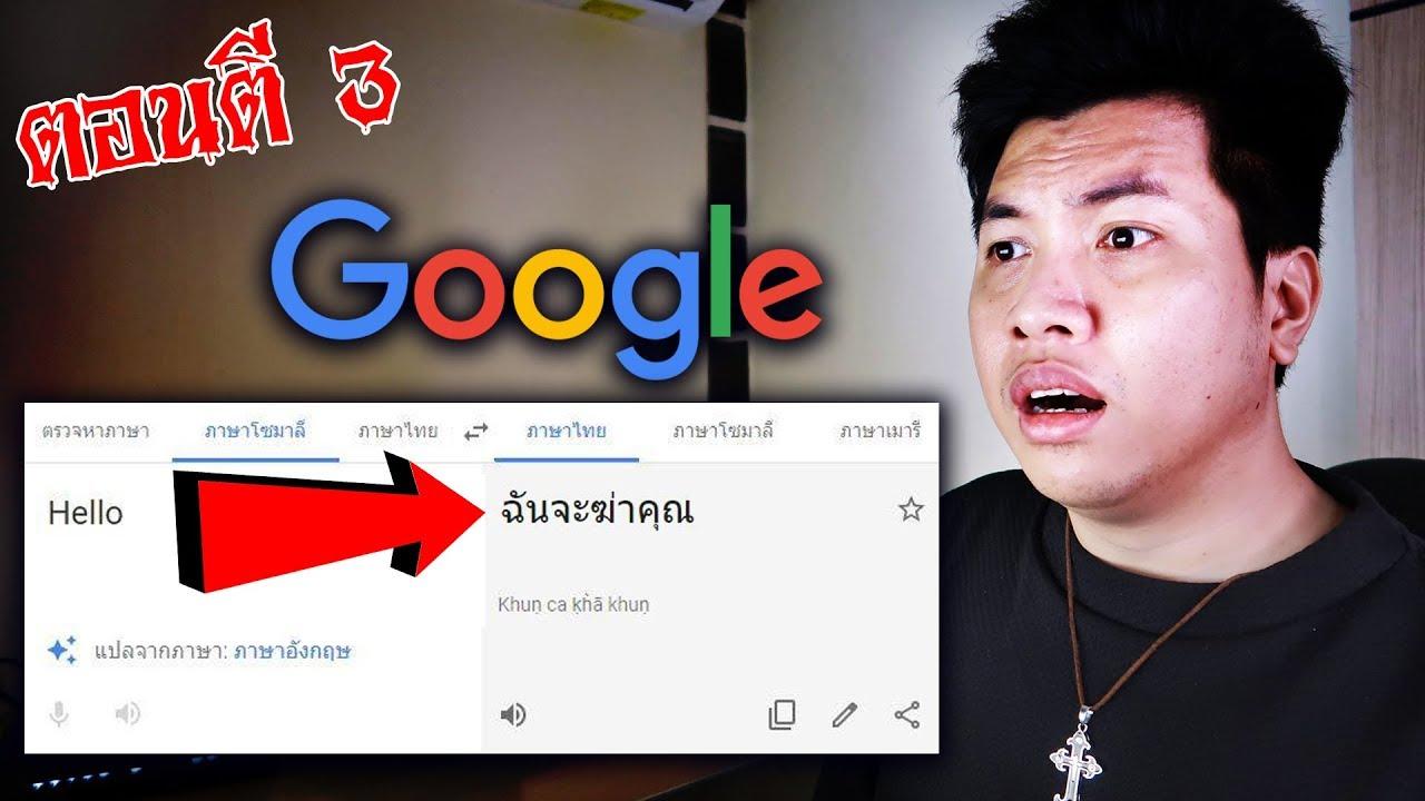 อย่าพิมพ์คำนี้ใน Google แปลภาษา ตอนตี 3 (ผิดปกติ)