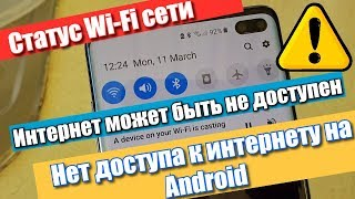 """Статус Wi-Fi сети """"Интернет может быть недоступен"""" или """"Нет доступа к интернету"""" на Android"""