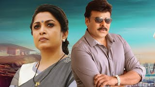 Chiranjeevi, Ramya Krishna Latest Family Entertainment Telugu Full Movies | 2020 Free Movies Online