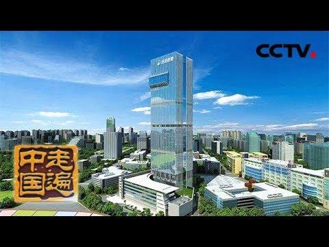 Download 《走遍中国》系列片《大国基业——超凡建筑》(2)绿色建筑  20180821   CCTV中文国际