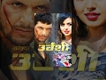 Urbashi | Superhit Nepali Full Movie | Kishor Khatiwada, Neeta Dhungana video
