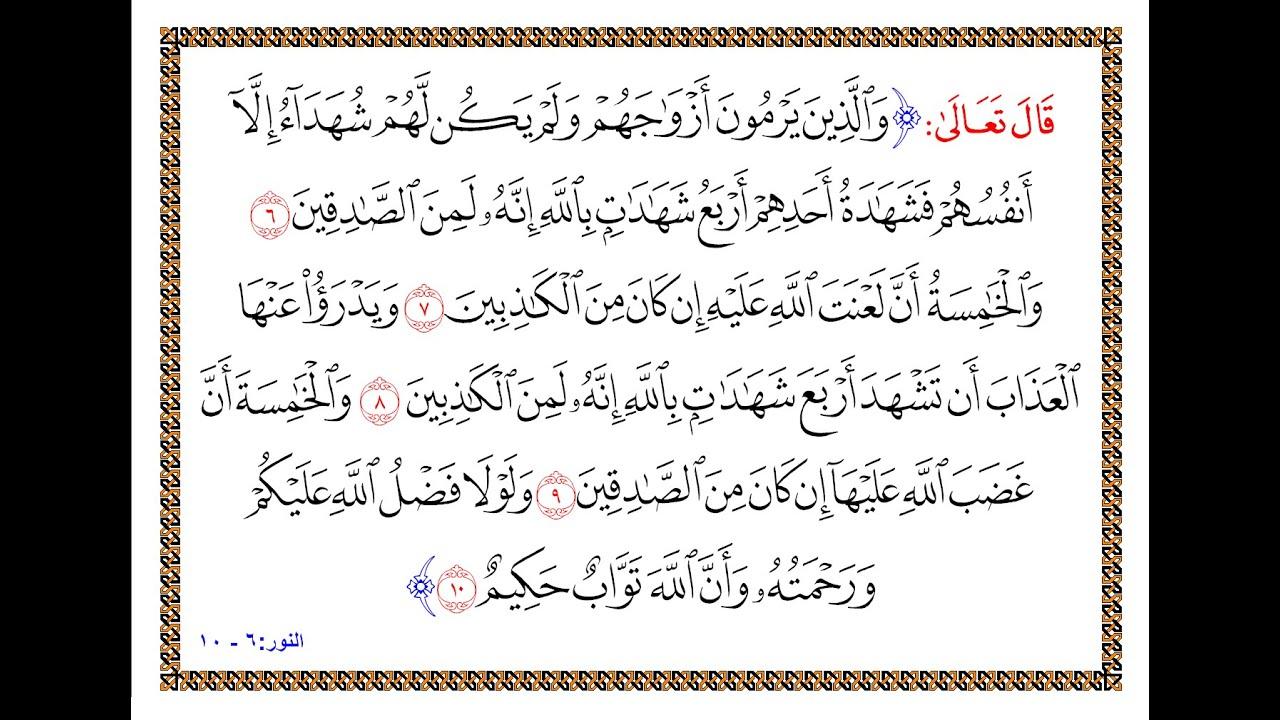 تفسير سورة النور من الآية 6 إلى الآية 10 تفسير السعدي المقروء والمسموع Youtube