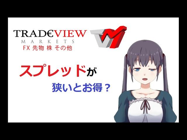 Tradeview FX (トレードビューFX) 豆知識 スプレッド幅が狭いとお得?