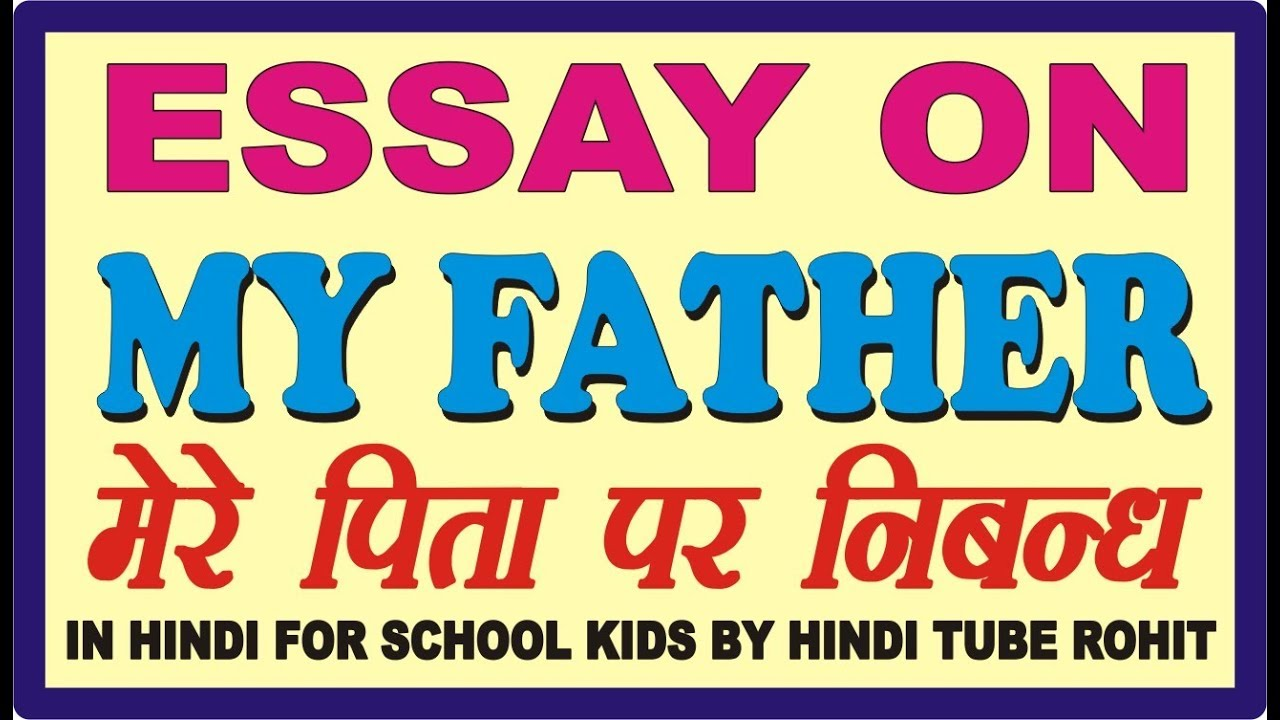 Essay On My Father In Hindi For School Kids By Hindi Tube Rohit  Essay On My Father In Hindi For School Kids By Hindi Tube Rohit Online Writing Lab Purdue University also Business Plan Writers In New York  English Persuasive Essay Topics