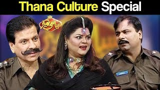 Thana Culture Special | Syasi Theater 11 December 2018 | Express News