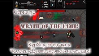 Binding of Isaac Гнев Ягненка - Серия 32 КурЯщего из окна