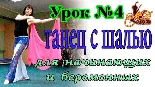 Видео уроки восточных танцев для начинающих и беременных | Танец с шалью | Урок №4(Видео уроки восточных танцев для начинающих и беременных | Танец с шалью | Урок №4 ---------------------------------------------..., 2015-05-29T07:02:30.000Z)