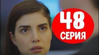 Госпожа Фазилет и ее дочери 48 серия на русском,турецкий сериал, дата выхода