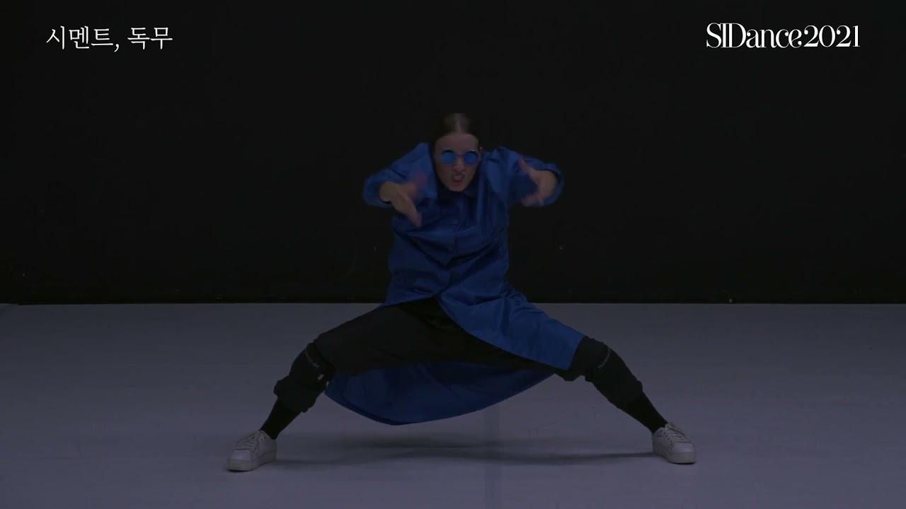 [Teaser] 질 크로비지에 - 시멘트, 독무(Jill Crovisier - Zement, the solo)