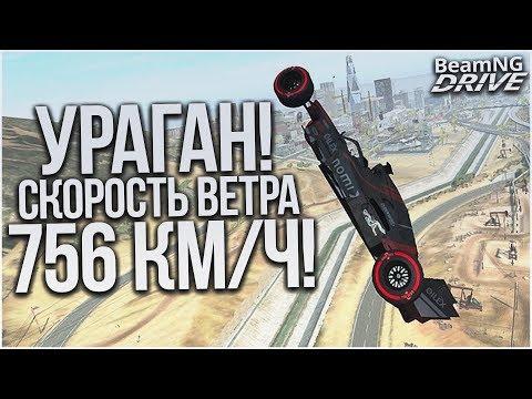 УРАГАН СДУВАЕТ МАШИНЫ! СКОРОСТЬ ВЕТРА 756 КМ/Ч! (BEAM NG DRIVE)
