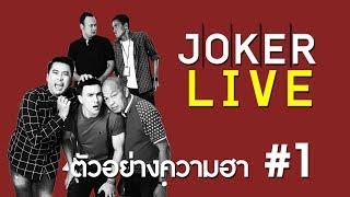 Joker Live ตัวอย่างความฮา #1