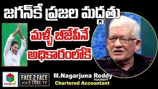 జగన్ కే ప్రజల మద్దతు..  CA Nagarjuna Reddy About Ap Election Results   Exit Polls   Ys Jagan & Modi