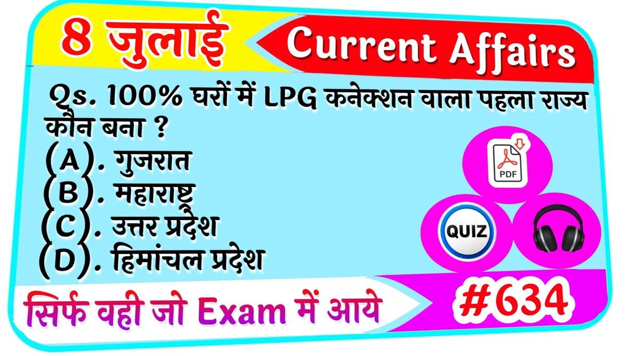 Download 8 July 2020 Current Affairs| Daily Current Affairs in hindi, next exam Current Affairs, next dose