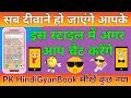 How To Write Stylish Text Chat On WhatsApp    WhatsApp Font Style Tips And Tricks PK Hindi Gyan Book