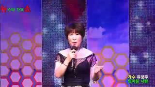 가수 유명주 (짐이된 사랑) 뉴스타 가요쇼