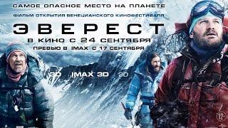 «Эверест» — фильм в СИНЕМА ПАРК