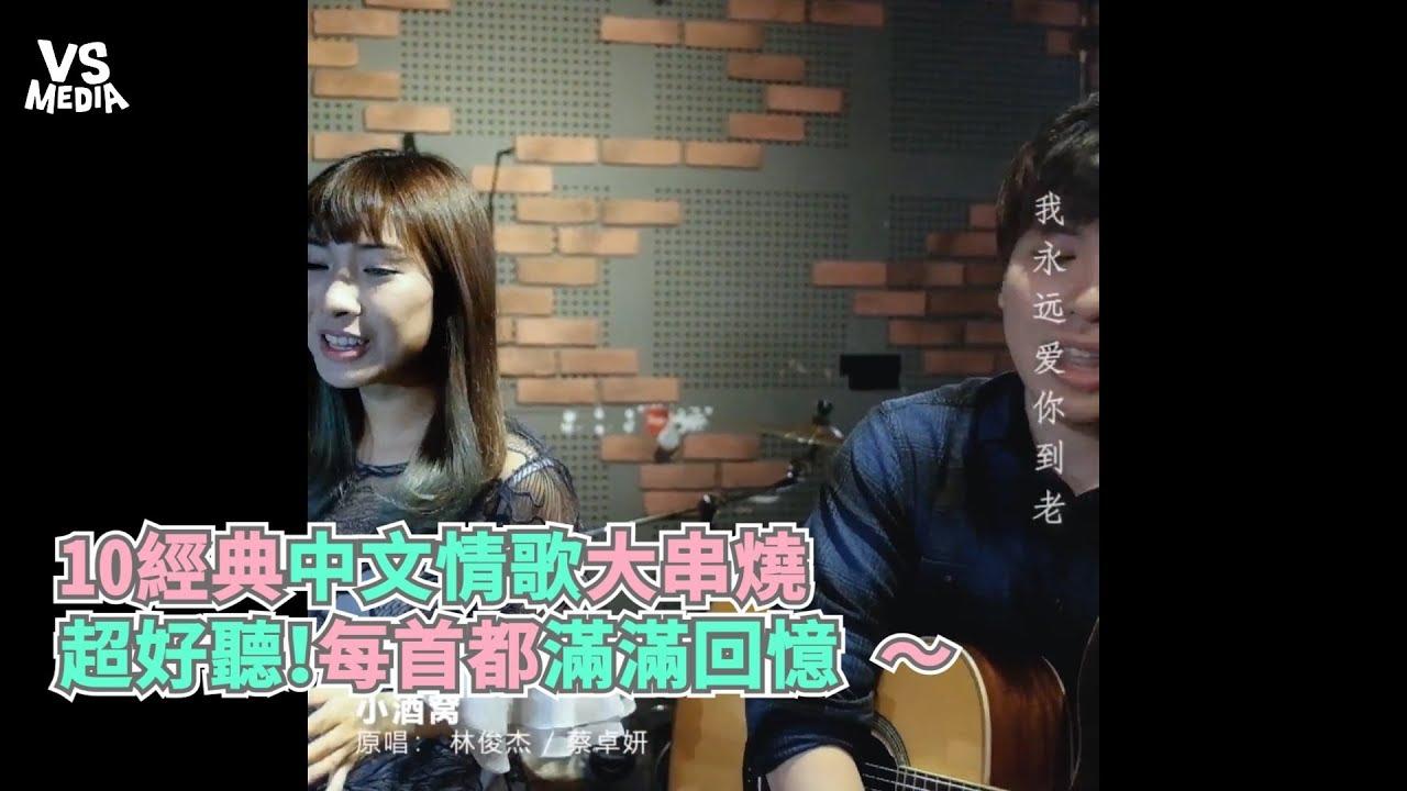 10經典中文情歌大串燒 超好聽!每首都滿滿回憶~《VS MEDIA》 - YouTube
