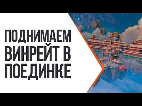 видео: 10 СОВЕТОВ ДЛЯ ОТЛИЧНОГО ВИНРЕЙТА В 3vs3!