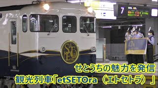 【JR西日本】キロ47系2両編成 観光列車「etSETOra(エトセトラ)」
