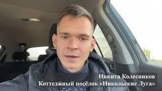 Новости КП Никольские Луга