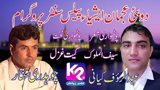 Rauf Kiani vs Chaudhary Mukhtar - Pothwari Sher   Dubai Ujman Program ( Full Program )