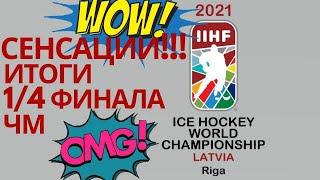 БОМБА СЕНСАЦИИ Чемпионат Мира по хоккею 2021 Итоги 1 4 финала Таблицы результаты расписание